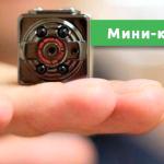 Мини камера WI-FI