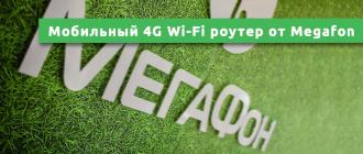 Мобильный 4G Wi-Fi роутер от Megafon