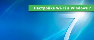 Настройка беспроводной сети Wi-Fi в Windows 7