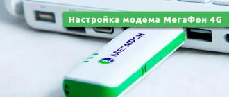 Настройка модема МегаФон 4G