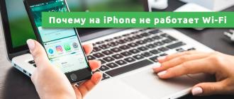 Почему на iPhone не работает Wi-Fi