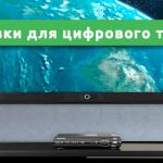 Приставки для приема цифрового телевидения
