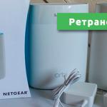 Ретранслятор Wi-Fi