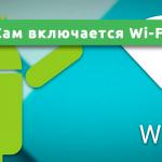 Сам включается Wi-Fi на Android