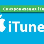 Синхронизация iTunes по Wi-Fi