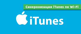 Синхронизация iTunes по Wi-Fi