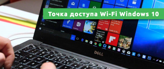 Точка доступа Wi-Fi Windows 10