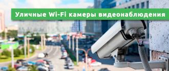 Уличные Wi-Fi камеры видеонаблюдения