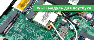 Wi-Fi модуль для ноутбука