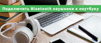 подключить Bluetooth наушники к ноутбуку