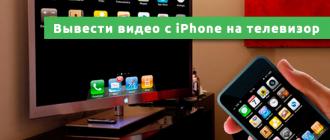 вывести изображение с iPhone на телевизор