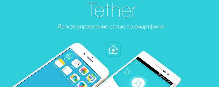 Приложение Tether TP-Link: программа для управления роутером