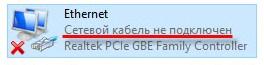 Ошибка «Сетевой кабель не подключен», хотя он и подключен