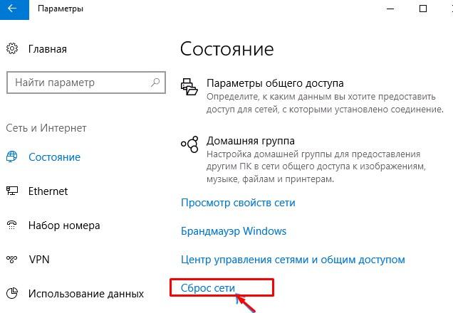 Как изменить тип сети в Windows 10 с общедоступной на частную?