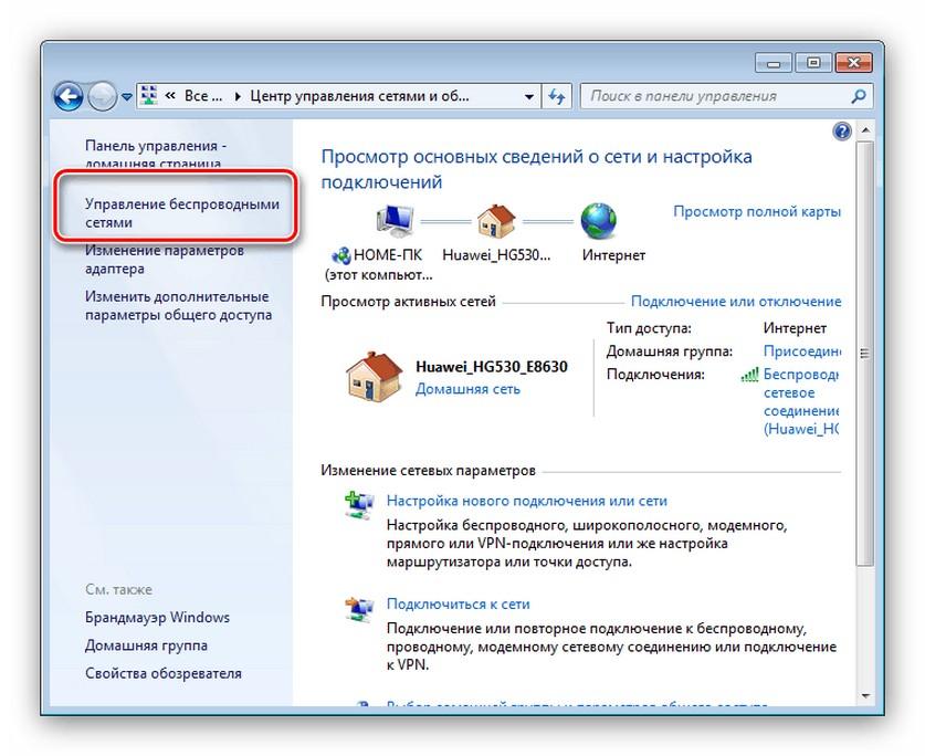 Как забыть сеть Wi-Fi на Windows 7: инструкции от Блондинки