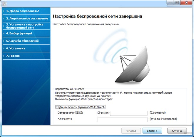Как подключить и настроить принтер Samsung Xpress M2070W по Wi-Fi?