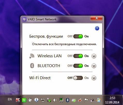 Как включить Wi-Fi на ноутбуке Sony VAIO: классный способ