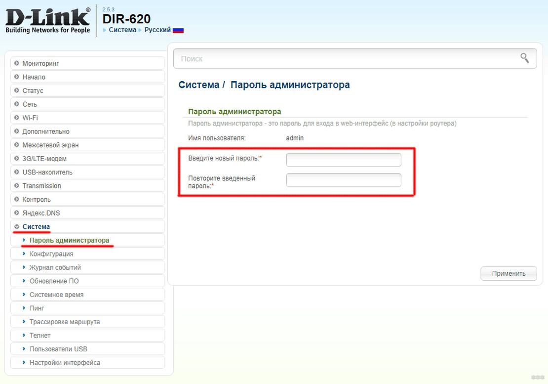 Как сменить пароль на роутере D-Link – повышаем безопасность!