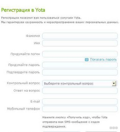 Как подключить и настроить модем Yota: помощь эксперта