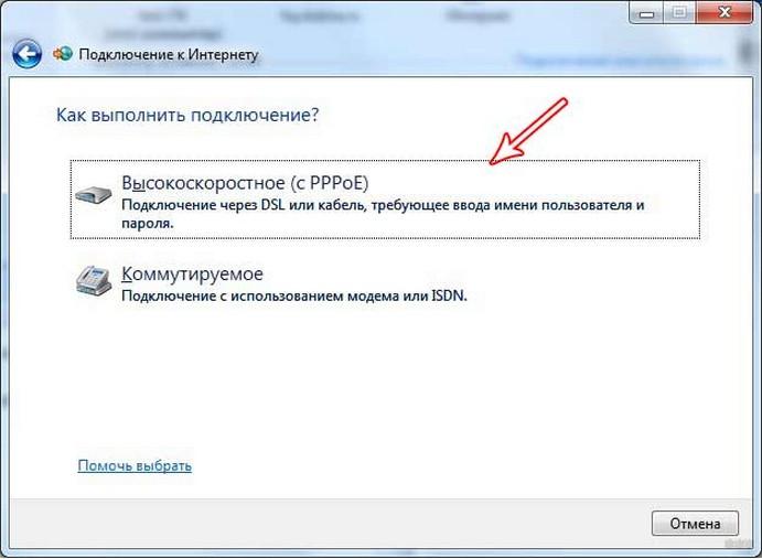Как узнать тип подключения к интернету: актуально в России и СНГ