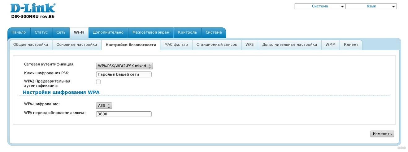 Пароль по умолчанию D-Link DIR-615: admin или пустой