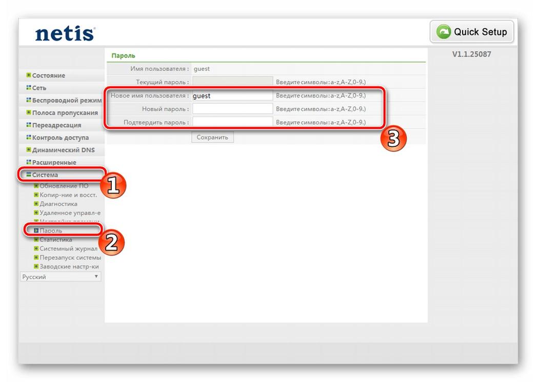 Как подключить и настроить роутер Netis WF2411E?