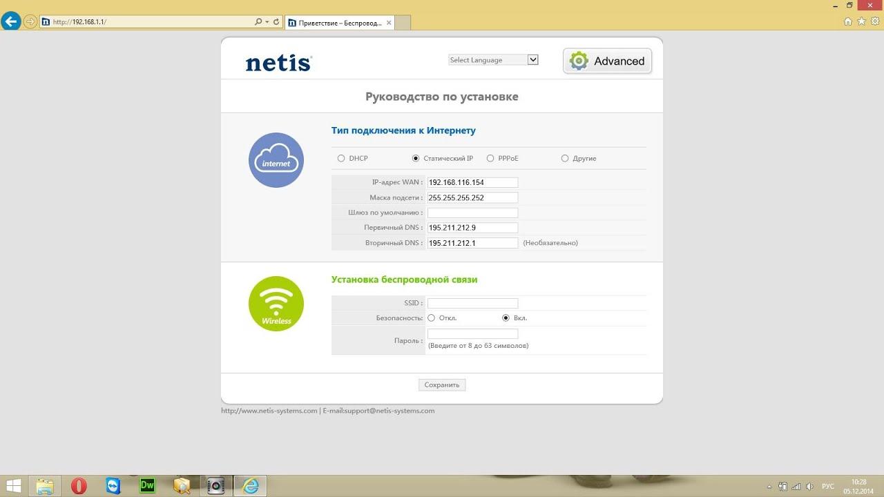 Недорогой Wi-Fi роутер Netis WF2419E: обзор и простая настройка