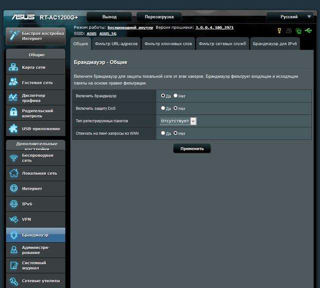 ASUS RT AC1200: обзор двухдиапазонного маршрутизатора серии AC