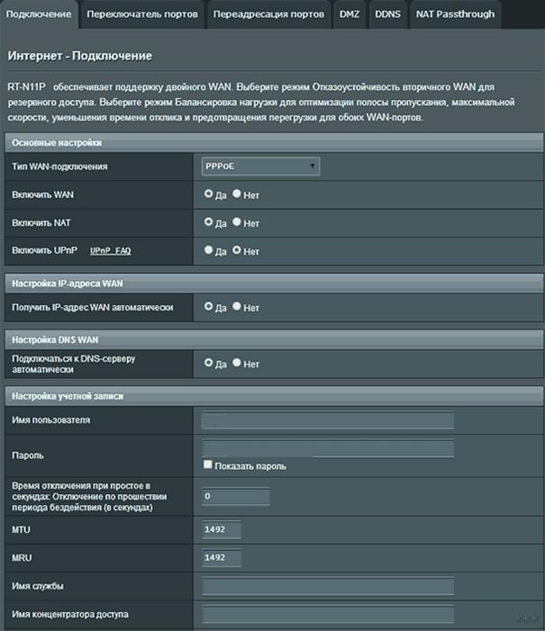 Как настроить Wi-Fi роутер ASUS RT-N11P: пошаговое руководство
