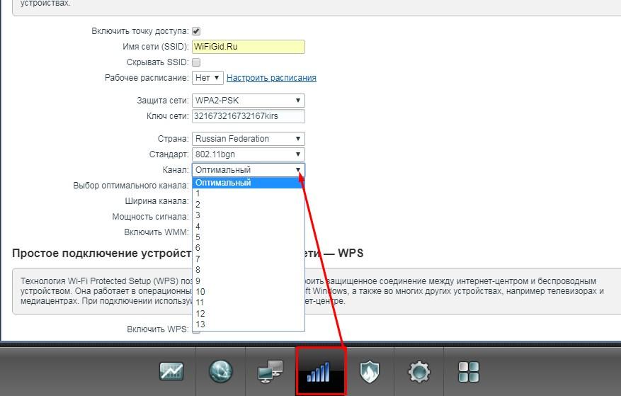 Как сменить канал Wi-Fi на роутере: инструкция по всем моделям