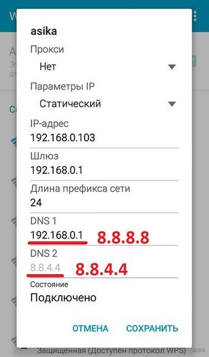 Ошибка net::ERR_NAME_NOT_RESOLVED: быстрое устранение