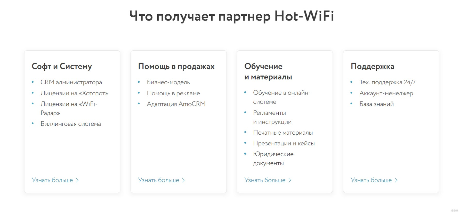 Hot-WiFi: от Wi-Fi авторизации и радара до маркетинга и франшизы