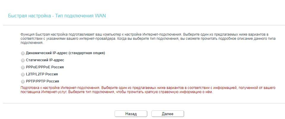 Адрес роутера TP-Link, или как открыть настройки по IP и домену