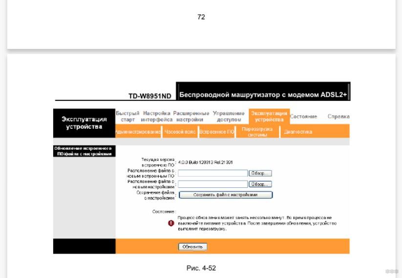 TP-Link TD-W8951ND: характеристики и настройка ADSL Wi-Fi роутера