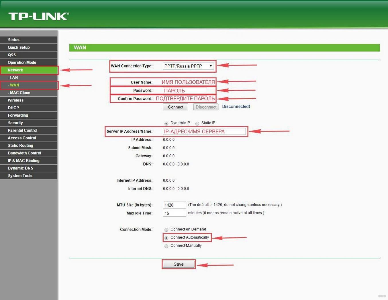 TP-Link TL-WR743ND: обзор и пошаговая настройка маршрутизатора