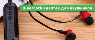 Bluetooth адаптер для наушников