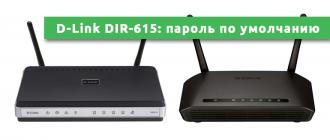 D-Link DIR-615 пароль по умолчанию