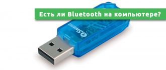 Есть ли Bluetooth на компьютере
