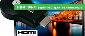 HDMI Wi-Fi адаптер для телевизора