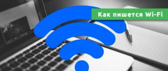 Как пишется Wi-Fi