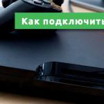 Как подключить PS3 к Wi-Fi