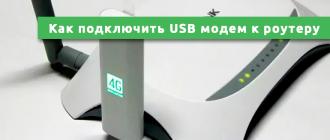 Как подключить USB модем к роутеру