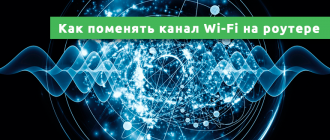 Как поменять канал Wi-Fi на роутере