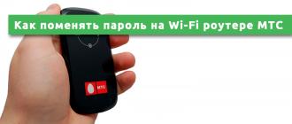 Как поменять пароль на Wi-Fi роутере МТС