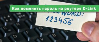 Как поменять пароль на роутере D-Link