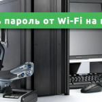 Как поменять пароль от Wi-Fi на компьютере