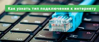 Как узнать тип подключения к интернету