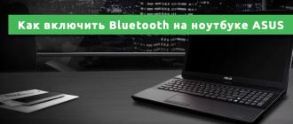 Как включить Bluetooth на ноутбуке ASUS