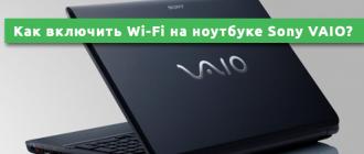 Как включить Wi-Fi на ноутбуке Sony VAIO