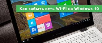 Как забыть сеть Wi-Fi на Windows 10